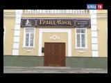 «Гранд Елец» ждет гостей: в Ельце торжественно открыли отель VIP-уровня