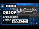 Аркадный стик для Самурая Hori Real Arcade Pro 4 Kai для Playstation 3 4