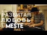 Юлианна Караулова - Разбитая любовь (VMESTE Cover)