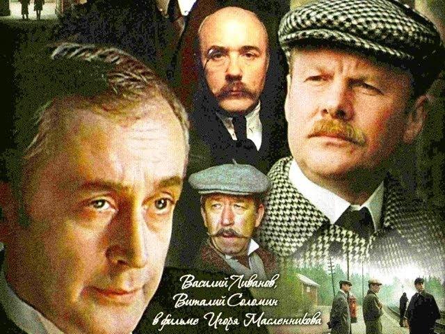 Adventures of Sherlock Holmes and Dr. Watson: The Twentieth Century Approaches (1986 TV Movie)/Приключения Шерлока Холмса 1 сери