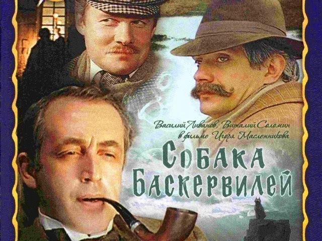 THE HOUND OF THE BASKERVILLES Part 1 / Собака Баскервилей 1 серия