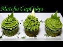 Вкуснейшие Капкейки с зеленым чаем матча (маття) и нежным кремом cách làm bánh CupCakes tr