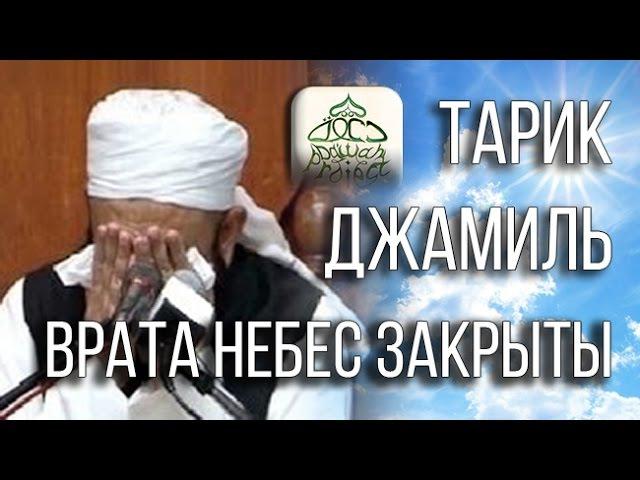 Тарик Джамиль - Врата небес закрыты