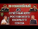 20 юбилейный отчётный круг Ростовского казачьего союза 2 часть