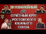 20 юбилейный отчётный круг Ростовского казачьего союза 1 часть