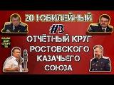 20 юбилейный отчётный круг Ростовского казачьего союза 3 часть