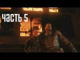 Прохождение Call of Duty Black Ops 3 (СТРИМ)  60 FPS  Часть 5 Осада Каира