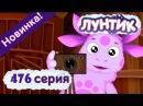 Лунтик - 476 серия.Иллюзионисты  ЛУНТИК СНИМАЕТ. Новые серии 2016. Мультик Игра для детей .