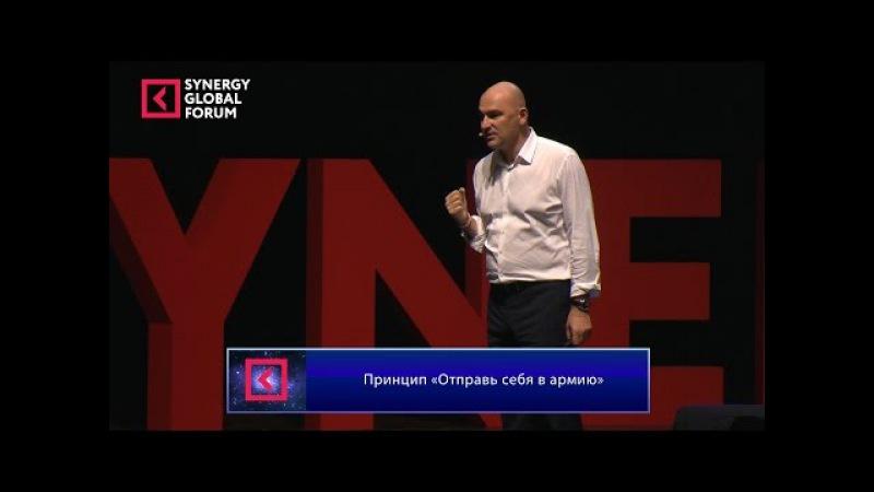 Радислав Гандапас Принцип Отправь себя в армию Synergy Global Forum 2015