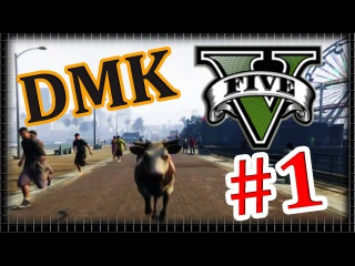 GTA 5 |Diary of a mad killers/Дневник безумного убийцы 1 |(Grand Theft Auto V Gameplay)