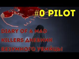 Diary of a mad killers/Дневник безумного убийцы (Pilot)0