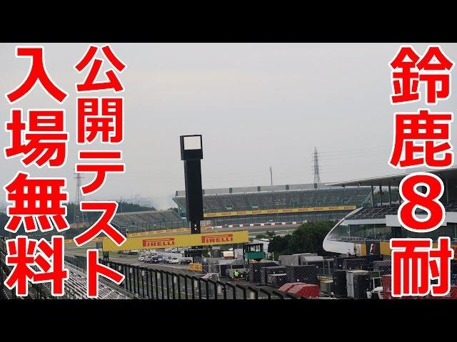 鈴鹿8耐 公開テスト 入場無料 7月4日から順次