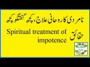 Spiritual treatment of impotence How to cure impotence How to cure Erectile Dysfunction