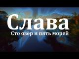 Слава - Сто озёр и пять морей Official Video