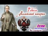 Гибель Российской империи. Лучшие исторические фильмы про Российскую империю