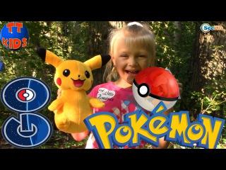 Pokemon Go! Ловим Пикачу в лесу! Покемон Го Развлечение для детей! Ловим Покемонов Видео для детей