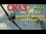 Сказ о том, как два Як-1 жадного Bf 109F4 загубили. Ил2 Штурмовик Битва за Сталинград, Il 2 BoS, БЗС