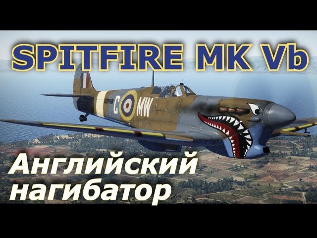 Обзор вылета на Spitfire Mk Vb.