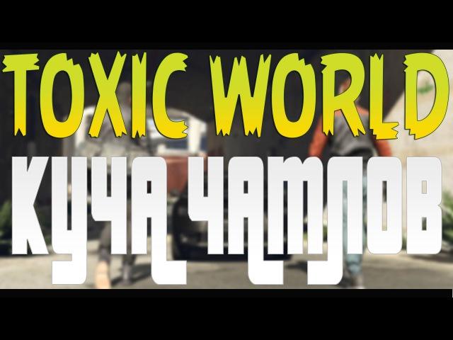 SAMP TOXIC WORLD | КАК ЗАРАБОТАТЬ ЧАТЛЫ.