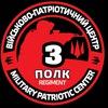 """ВПЦ """"3-й полк"""" Волинська обл. Україна."""