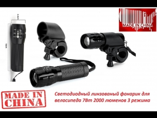 Линзованный фонарик для велосипеда. Посылки из Китая.