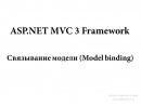 57. Связывание модели. Заключение