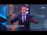 Танцы. Валерий Черновский.Супер!