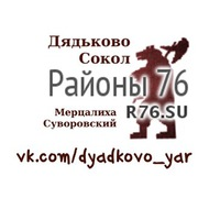 dyadkovo_yar