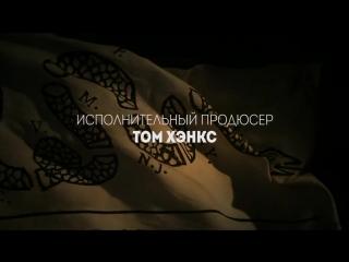 Джон Адамс Русский трейлер HD