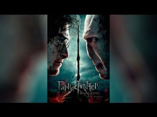 Гарри Поттер и Дары Смерти Часть II (2011) | Harry Potter and the Deathly Hallows: Part