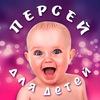 """ТЦ """"Персей для детей"""" - детские товары, Москва"""