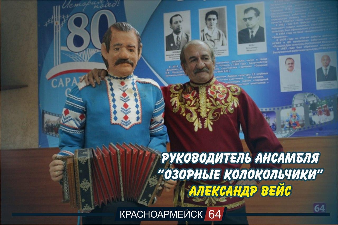 Александр Вейс