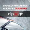 Dip&Go / покраска жидкой резиной Plasti Dip