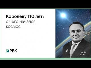 Сто десять лет со дня рождения легендарного конструктора Сергея Королёва