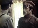 «Государственная граница» (Беларусьфильм, 1980–1988). Фильм 2–й «Мирное лето 21-го года …» (1980), 1–я серия — дан приказ ему