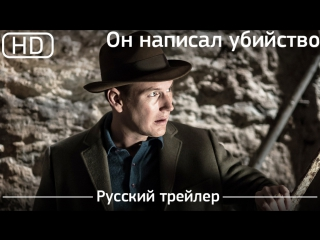 Он написал убийство (A Kind of Murder) 2016. Русский трейлер [1080p]
