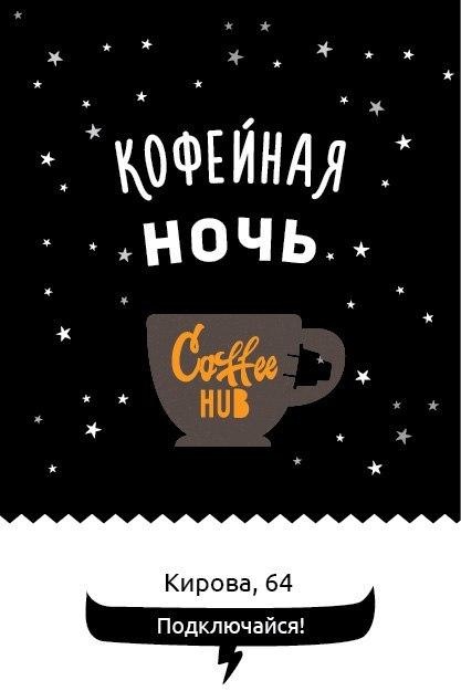 Афиша Калуга Кофейная ночь в Coffee Hub на Кирова 64