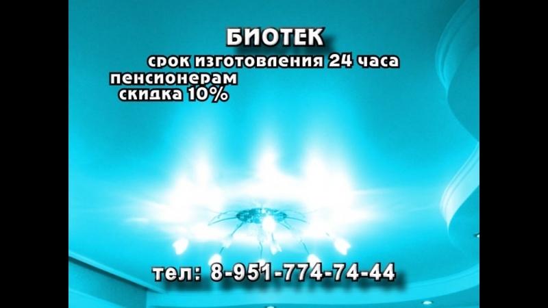 Biotek_16-01