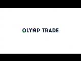Как пополнить счет на OlympTrade