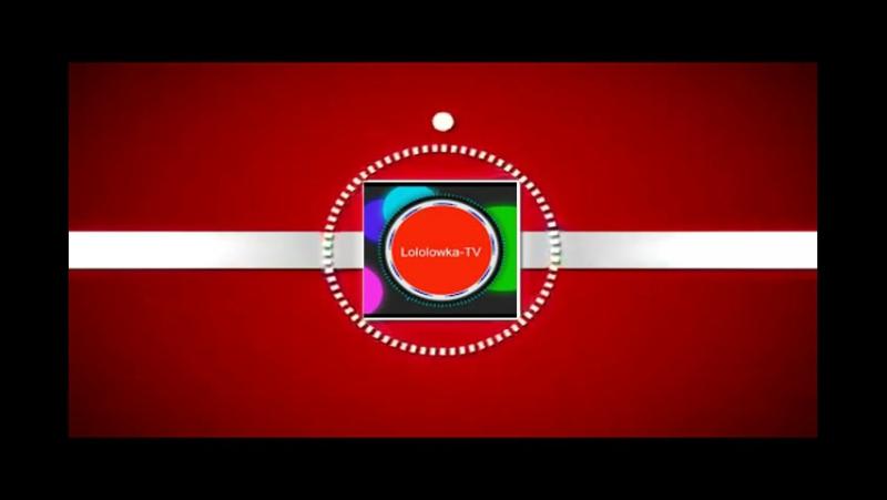 интро Lololowka-TV