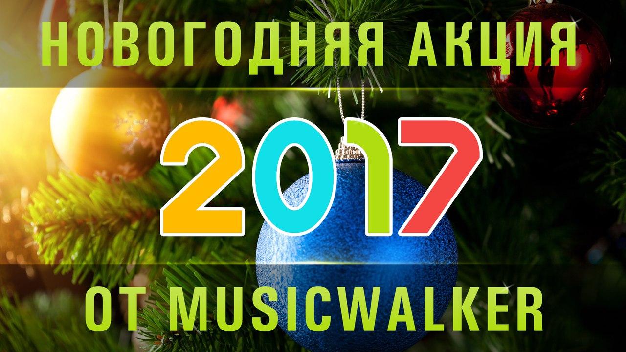 MusicWalker. Новогодняя акция