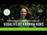 Карина Кокс приглашает на фестиваль Ведалаи