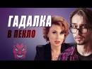 Snailkick смотрит сериал Гадалка ВПЕКЛО, обзор by Мефисто