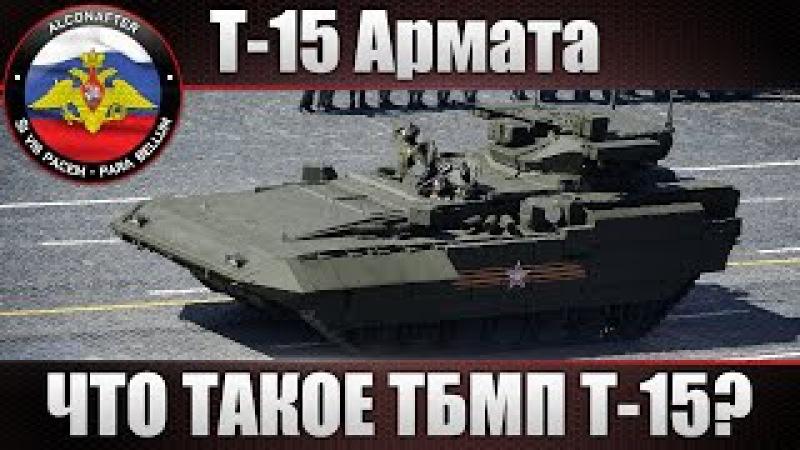 Т-15 АРМАТА! ЧТО ТАКОЕ ТБМП Т-15? ЧЕМ ОТЛИЧАЕТСЯ от Т-14 АРМАТА? ИСТОРИЯ!