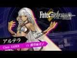 Fate新作アクション『Fate/EXTELLA』ショートプレイ動画【アルテラ】篇