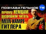 Почему немцам разрешили читать Mein Kampf Гитлера Познавательное ТВ, Артём Войтенк ...