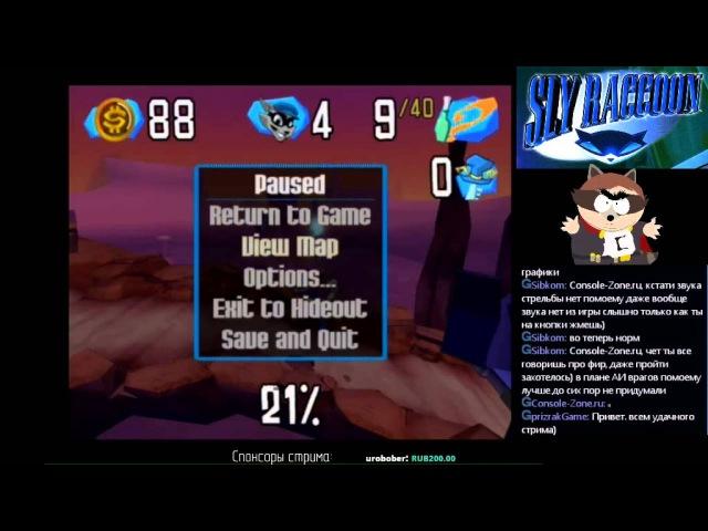 Sly Raccoon (Sly Cooper ) - прохождение игры (Этапы 2 и 3 боссы)