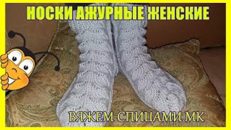 Ажурные носки вязаные спицами