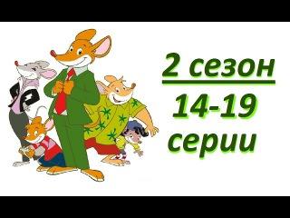 Джеронимо Стилтон мультфильм на русском языке 2 сезон 14 - 19 серии все серии подря ...