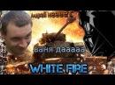 World of Tanks Т 26 ПРОТИВ ИС 3
